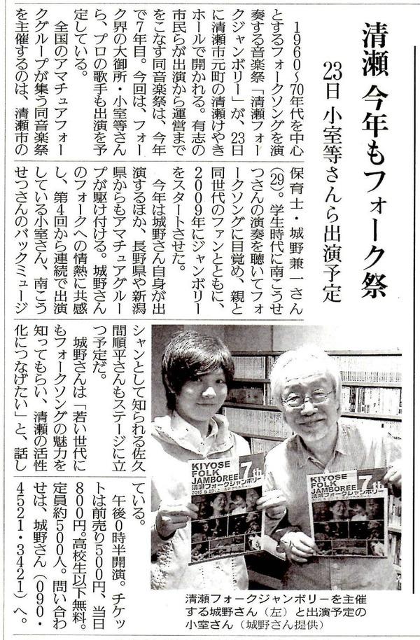 読売新聞(2015年5月9日掲載記事)