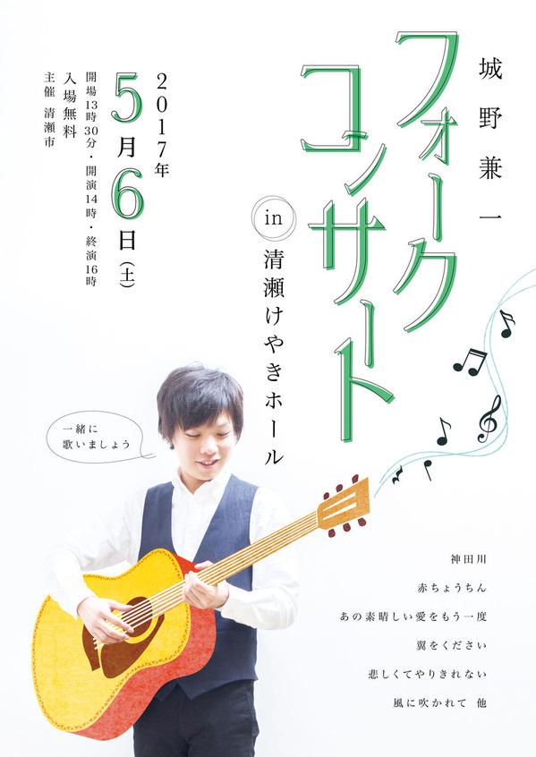 フォークコンサート【アップロード版A面】