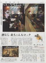 キックバックカフェの記事