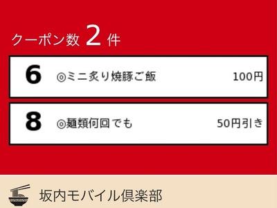 21/04/24喜多方ラーメン坂内多摩センター店 08