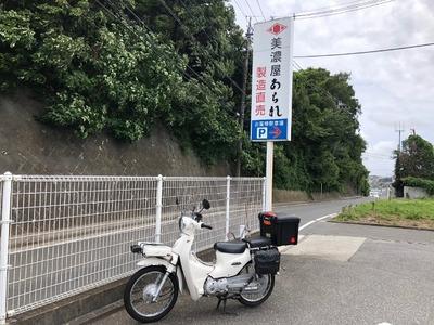 18/07/04美濃屋あられ 07