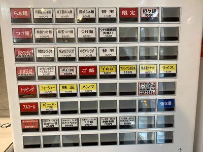 20/11/24らぁ麺 はやし田 横浜店 04