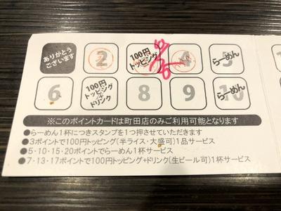 19/10/25ど・みそ町田店 02