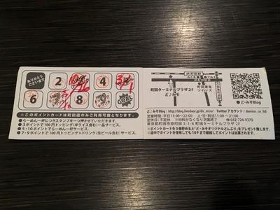 17/06/01ど・みそ町田店 04