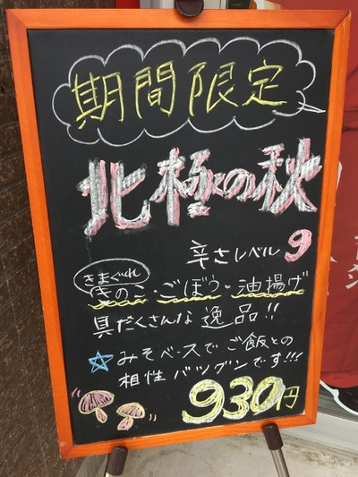 17/09/30蒙古タンメン中本橋本店02