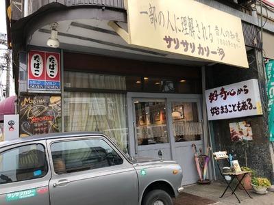 18/02/21らーめん中々(なかなか)煮卵らーめん 07