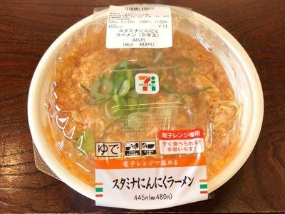 18/12/30セブンイレブンスタミナにんにくラーメン 01