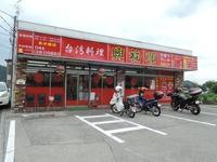 台湾料理興福順半原店 外観