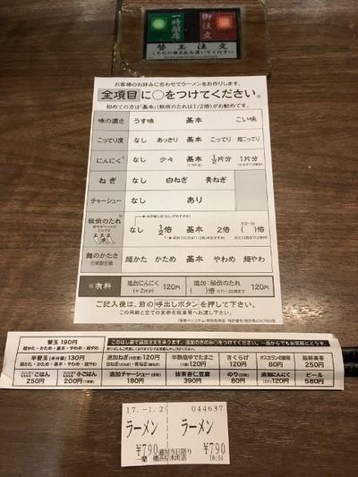 17/01/29一蘭横浜桜木町店 07