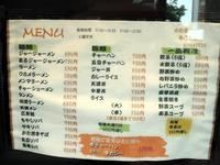 小松亭中町本店 メニュー(2014)