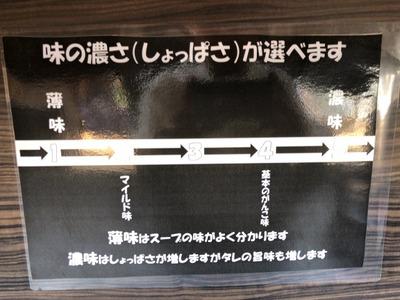 18/07/24元祖一条流がんこ総本家分店 01