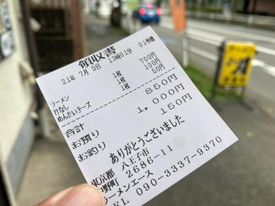 21/07/09ラーメンエース 03