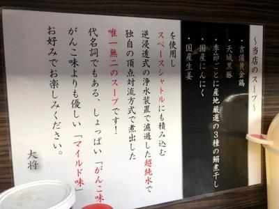 19/08/06元祖一条流がんこ総本家分店 03