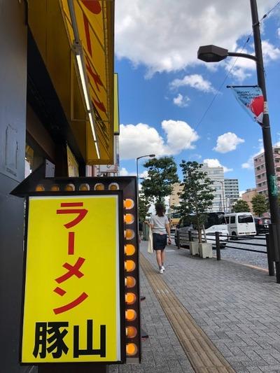 19/08/07ラーメン豚山 01