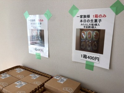 19/01/29榮太郎總本舗八王子工場売店 07