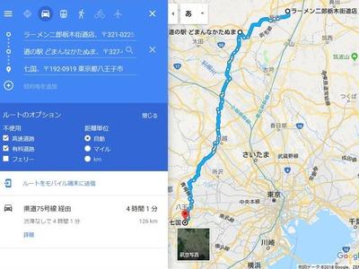 18/08/30ラーメン二郎栃木街道店ツーリング 02