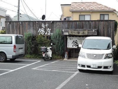 麺や樽座小宮店 外観