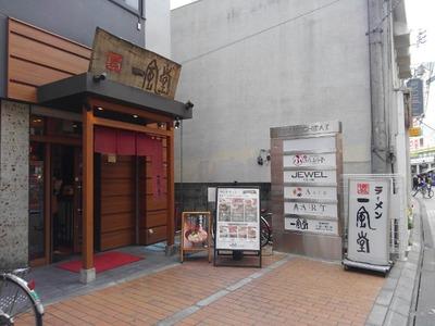 一風堂町田店 外観2016