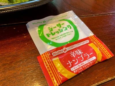 20/07/10Hotto Mottoみなみ野シティ店 02