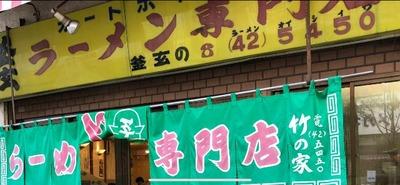 17/12/22竹の家 ラーメン 02