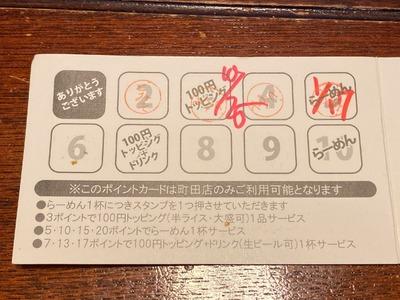 20/01/17ど・みそ町田店 07