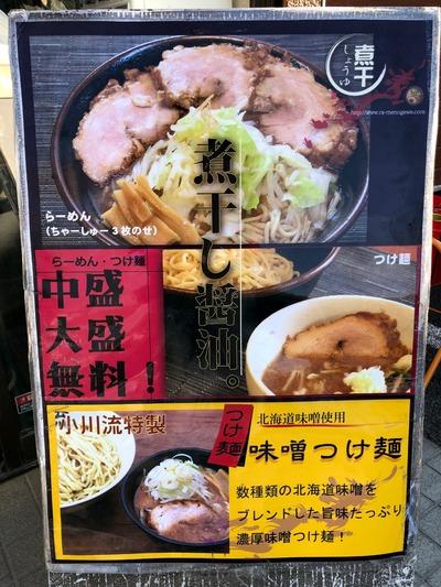 19/01/14小川流みなみ野店 03