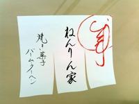 15/03/14崎陽軒セレオ八王子店4