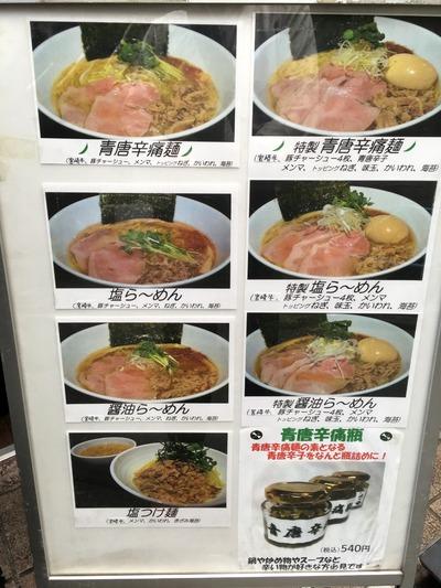 17/09/11麺や勝治 味玉塩らーめん 2