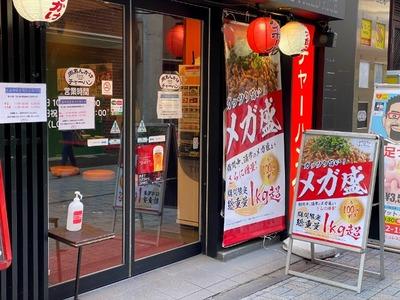 20/10/25肉あんかけチャーハン炒王神田西口店 05