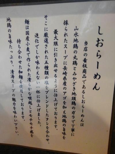 16/02/17町田汁場しおらーめん進化町田駅前店 08