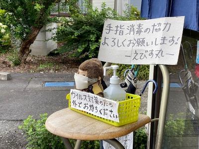 21/06/30えびす丸 中華そば02