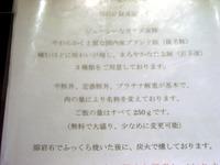 豚丼 駿河 メニュー 1