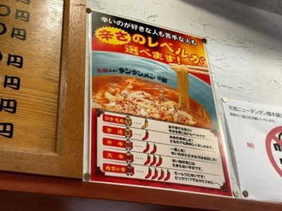 21/02/13元祖ニュータンタンメン本舗東神奈川店 04