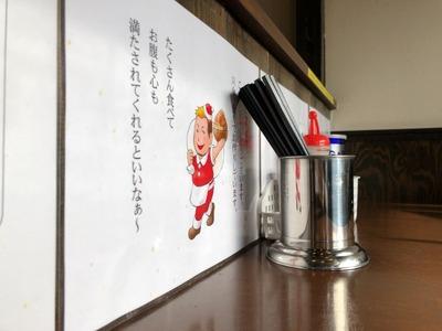 18/12/19麺屋歩夢 06