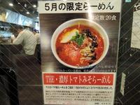 15/05/01ど・みそ町田店 05月限定 02