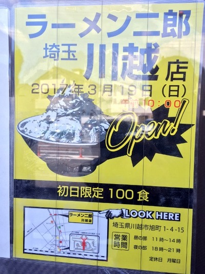 17/03/22ラーメン二郎川越店 03