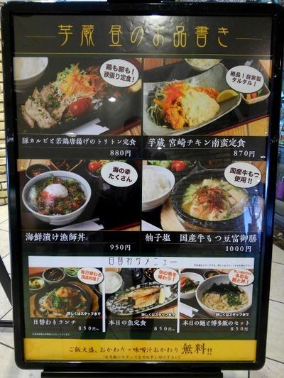 16/03/23芋蔵桜木町クロスゲート店01