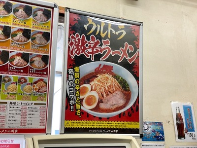 21/03/31ラーメン山岡家相模原店 05