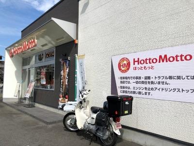 19/09/29Hotto Mottoみなみ野シティ店 01