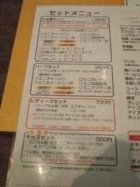 らぁ麺食堂吉凛 メニュー3