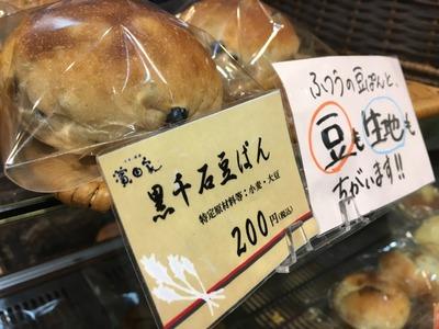 17/10/27小麦と酵母 濱田家 02