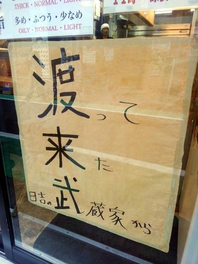16/05/25渡来武 01