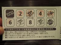 14/09/21ど・みそ町田店 みそつけめん+味玉2
