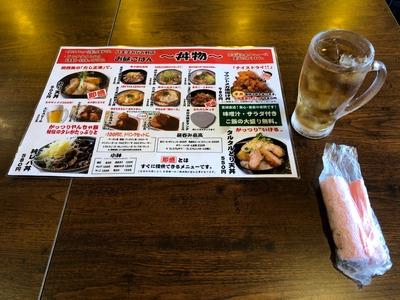 18/05/09とりビアー八王子みなみ野店 01