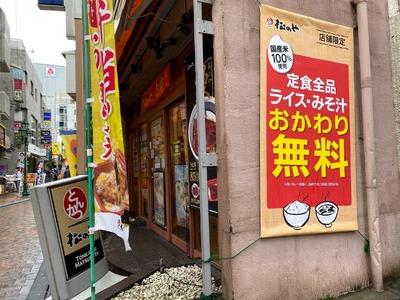20/07/18松のや町田店 06