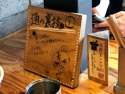 19/04/28麺場浜虎 13