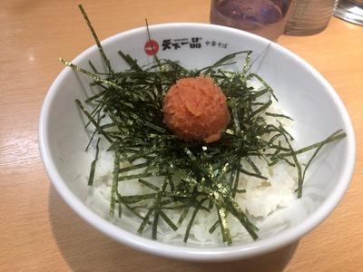 18/03/01天下一品関内店05