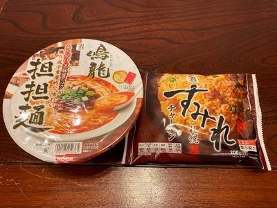 20/05/04マルちゃん正麺汁なし黒マー油担々麺 09