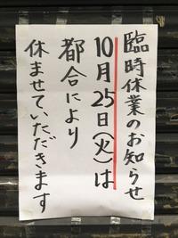 16/10/25喜楽 もやしワンタン麺 02