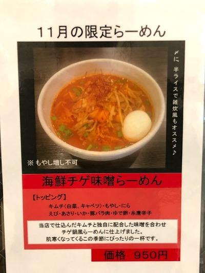 19/11/09ど・みそ町田店 01